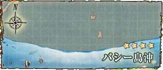 【艦これアーケード】 2-2 バシー島沖 攻略