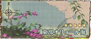 【艦これアーケード】 2-3 東部オリョール海 攻略
