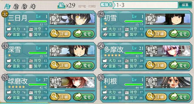 fleet1-3