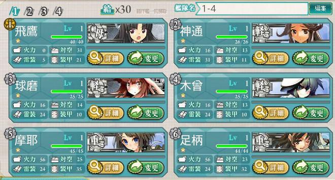fleet_1-4