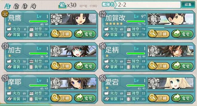 fleet_2-2