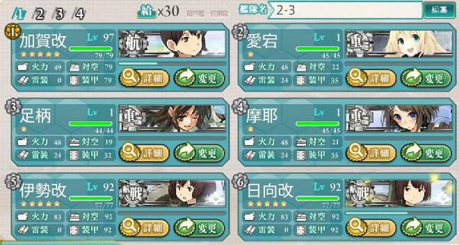 fleet_2-3