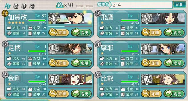 fleet_2-4