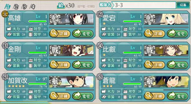 fleet_3-3