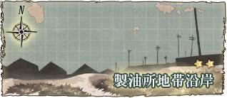 【艦これアーケード】 1-3 製油所地帯沿岸 攻略