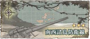 【艦これアーケード】 1-4 南西諸島防衛線 攻略