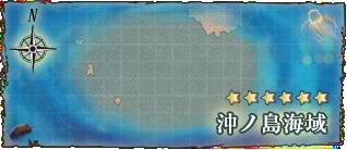 【艦これアーケード】 2-4 沖ノ島海域 攻略