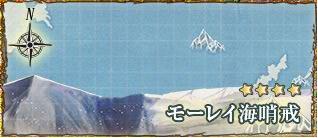 【艦これアーケード】 3-1 モーレイ海 攻略