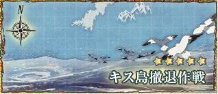 【艦これアーケード】 3-2 キス島沖 攻略