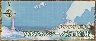 【艦これアーケード】 3-3 アルフォンシーノ方面 攻略