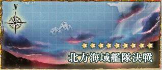 【艦これアーケード】 3-4 北方海域全域 攻略