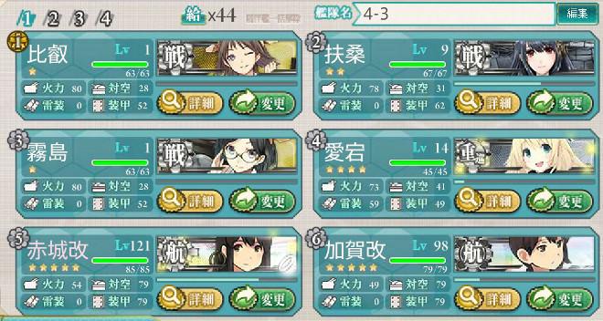 fleet4-3