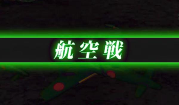 【艦これアーケード】航空戦